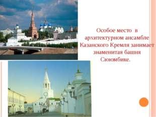 Особое место в архитектурном ансамбле Казанского Кремля занимает знаменита