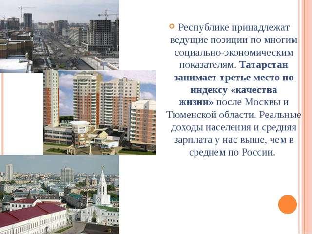 Республике принадлежат ведущие позиции по многим социально-экономическим пок...