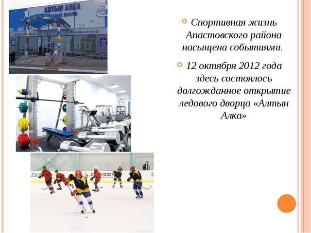 Спортивная жизнь Апастовского района насыщена событиями. 12 октября 2012 год...