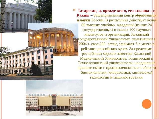 Татарстан, и, прежде всего, его столица – г. Казань – общепризнанный центро...