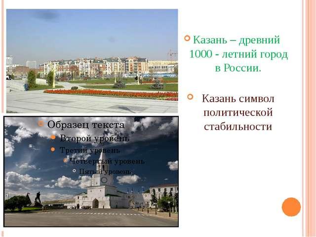 Казань – древний 1000 - летний город в России. Казань символ политической ст...