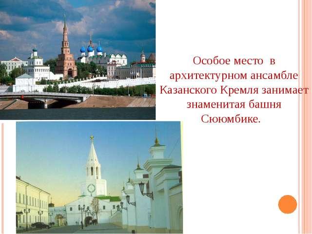 Особое место в архитектурном ансамбле Казанского Кремля занимает знаменита...