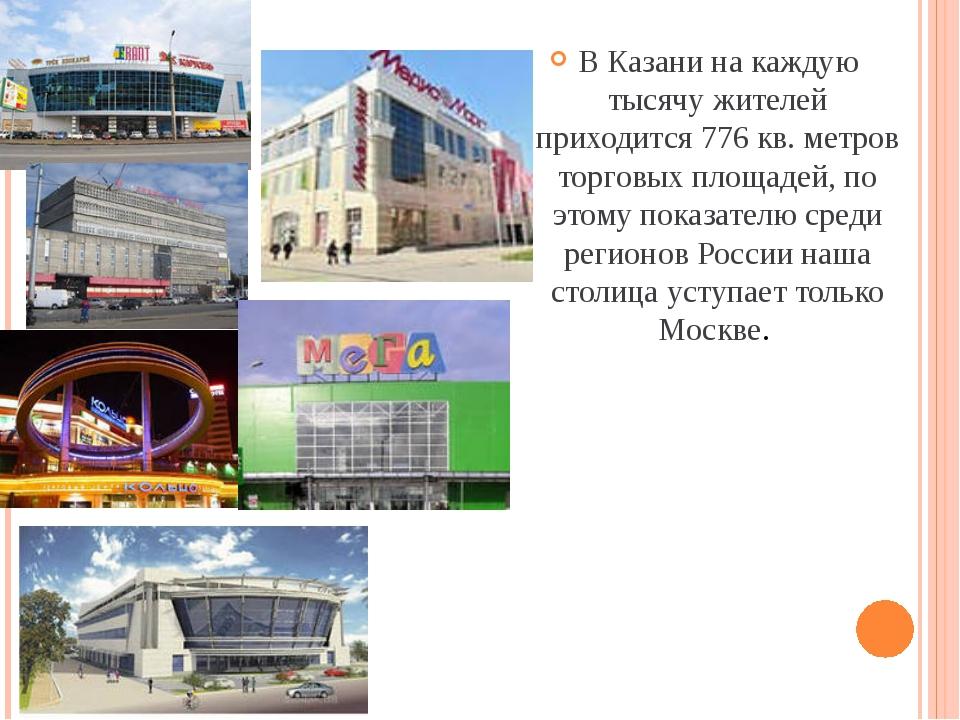 В Казани на каждую тысячу жителей приходится 776 кв. метров торговых площаде...