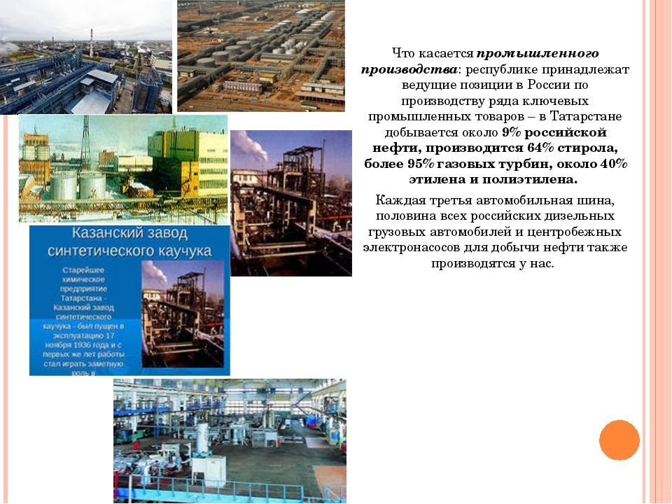 Что касаетсяпромышленного производства: республике принадлежат ведущие пози...