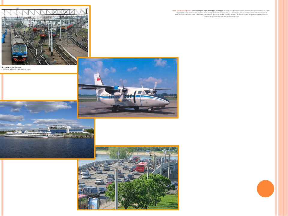 Ещё один важный фактор -развитая транспортная инфраструктура- в Татарстане...