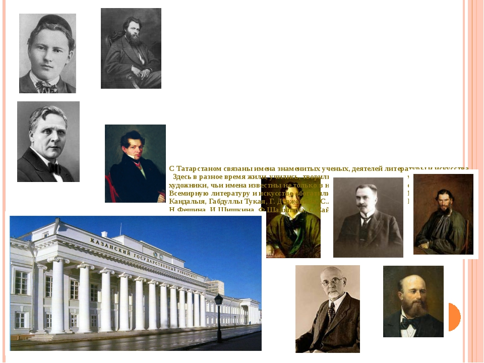 С Татарстаном связаны имена знаменитых ученых, деятелей литературы и искусст...