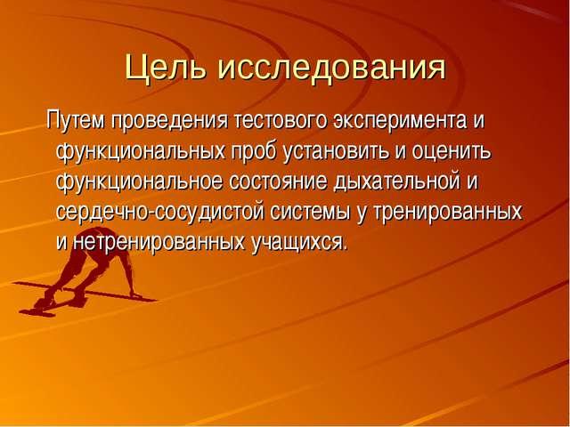 Цель исследования Путем проведения тестового эксперимента и функциональных пр...