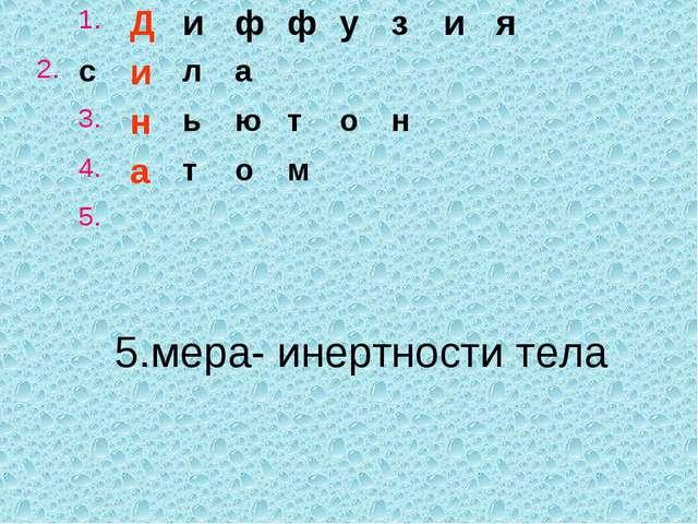 5.мера- инертности тела