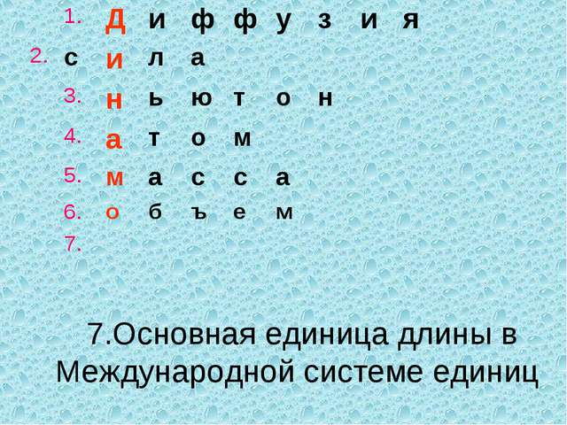 7.Основная единица длины в Международной системе единиц