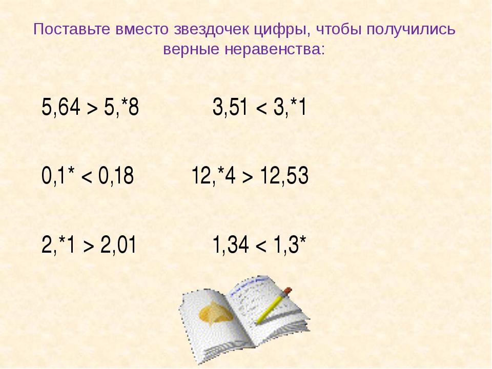 Поставьте вместо звездочек цифры, чтобы получились верные неравенства: 5,64 >...