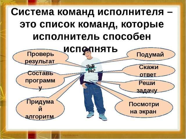 Система команд исполнителя – это список команд, которые исполнитель способен...