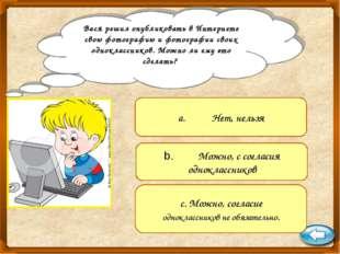 Вася решил опубликовать в Интернете свою фотографию и фотографии своих однокл