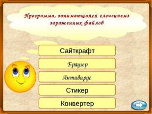 Программа, занимающаяся «лечением» зараженных файлов Сайткрафт Браузер Антиви