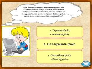 Вася Паутинкин на уроке информатики создал себе электронный ящик. Теперь он м