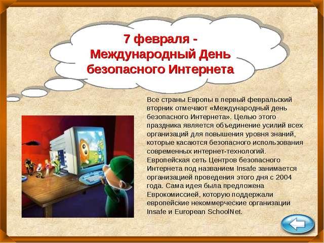 7 февраля - Международный День безопасного Интернета Все страны Европы в перв...