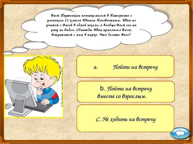 Вася Паутинкин познакомился в Интернете с учеником 11 класса Иваном Неизвестн...