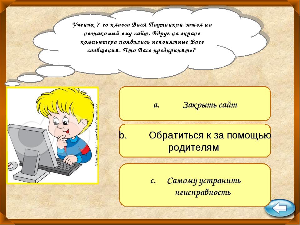 Ученик 7-го класса Вася Паутинкин зашел на незнакомый ему сайт. Вдруг на экра...