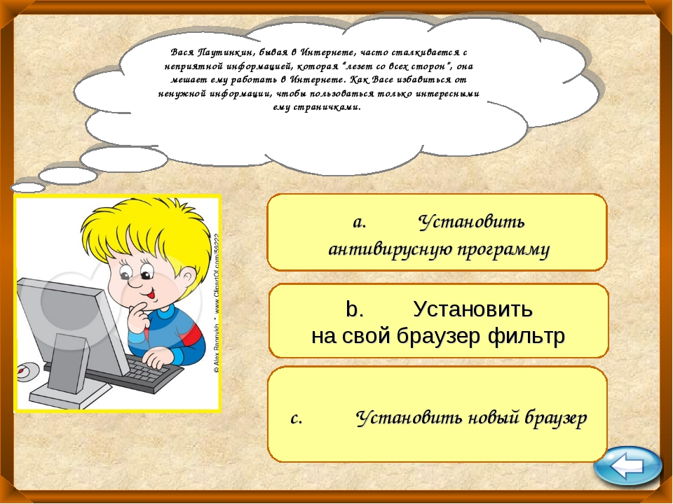 Вася Паутинкин, бывая в Интернете, часто сталкивается с неприятной информацие...