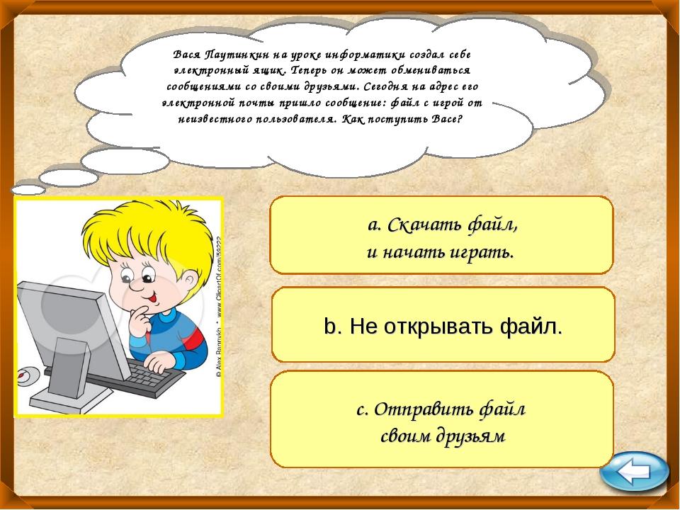 Вася Паутинкин на уроке информатики создал себе электронный ящик. Теперь он м...