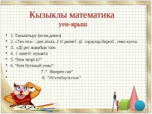 Кызыклы математика уен-ярыш 1. Таныштыру (исем,девиз) 2. «Тиз-тиз» - дип атал