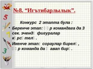 """№8. """"Игътибарлылык"""". Конкурс 2 этапта була : Беренче этап: һәр командага да 3"""
