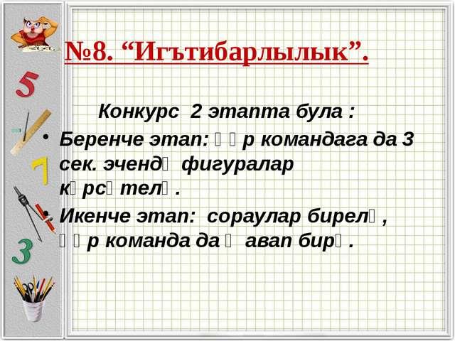 """№8. """"Игътибарлылык"""". Конкурс 2 этапта була : Беренче этап: һәр командага да 3..."""