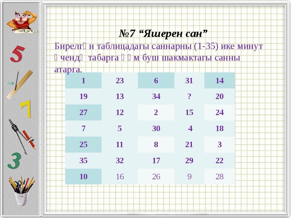 """№7 """"Яшерен сан"""" Бирелгән таблицадагы саннарны (1-35) ике минут өчендә табарг..."""