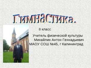 Учитель физической культуры Михайлин Антон Геннадьевич МАОУ СОШ №45, г Калини