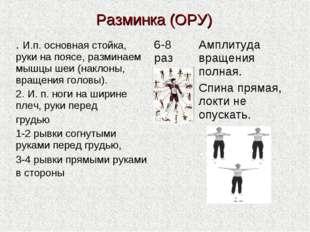 Разминка (ОРУ) . И.п. основная стойка, руки на поясе, разминаем мышцы шеи (на