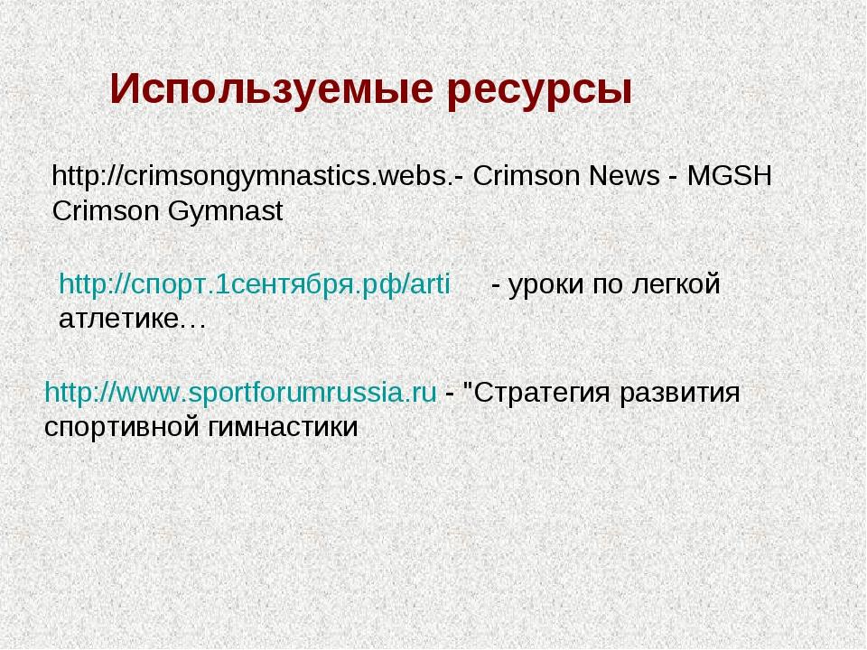 http://crimsongymnastics.webs.- Crimson News - MGSH Crimson Gymnast http://ww...