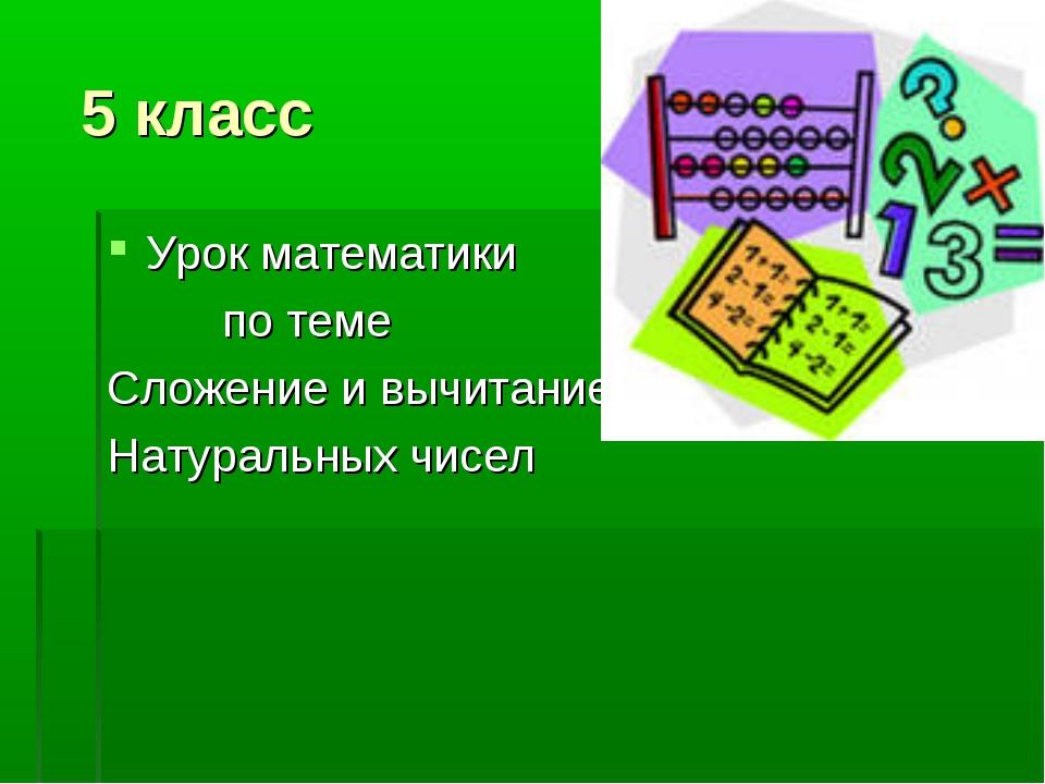 5 класс Урок математики по теме Сложение и вычитание Натуральных чисел