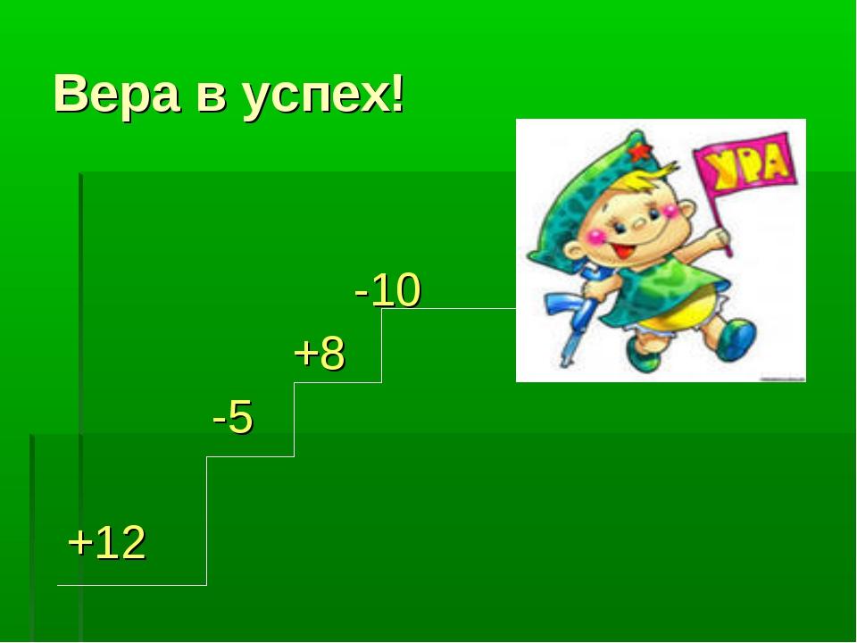 Вера в успех! -10 +8 -5 +12
