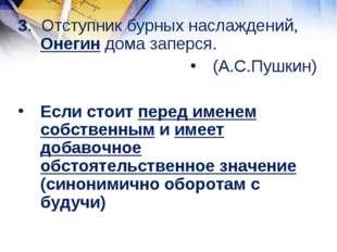 3. Отступник бурных наслаждений, Онегин дома заперся. (А.С.Пушкин) Если стоит
