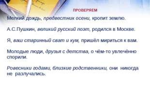 ПРОВЕРЯЕМ Мелкий дождь, предвестник осени, кропит землю. А.С.Пушкин, великий