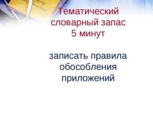 Тематический словарный запас 5 минут записать правила обособления приложений