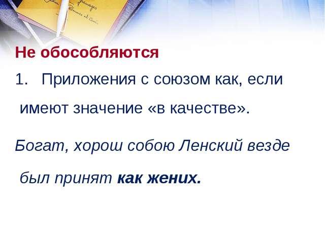 Не обособляются Приложения с союзом как, если имеют значение «в качестве». Бо...