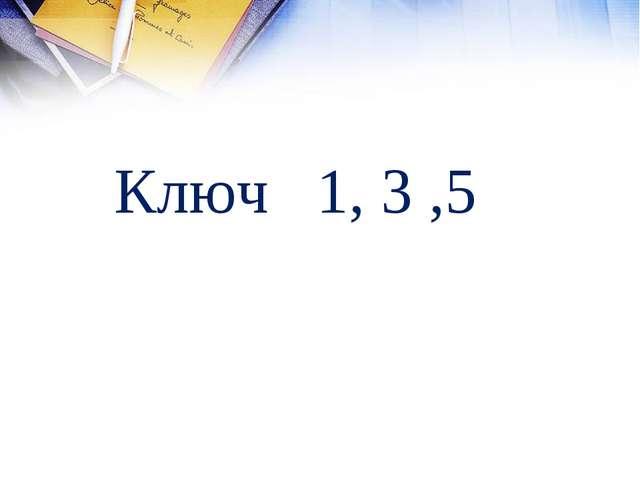 Ключ 1, 3 ,5