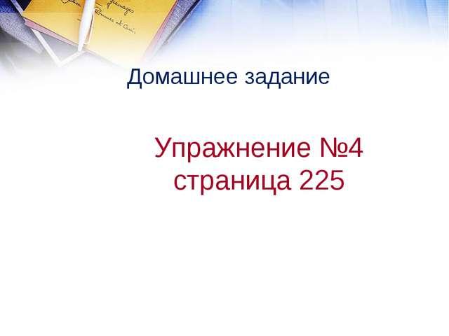Упражнение №4 страница 225 Домашнее задание