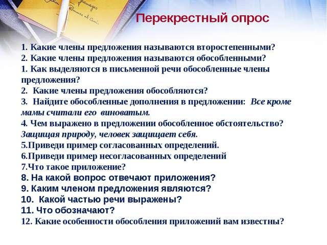 Перекрестный опрос 1. Какие члены предложения называются второстепенными? 2....