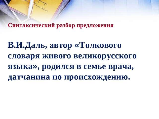Синтаксический разбор предложения В.И.Даль, автор «Толкового словаря живого...