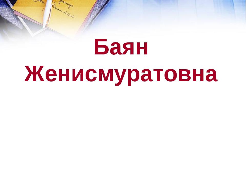 Баян Женисмуратовна