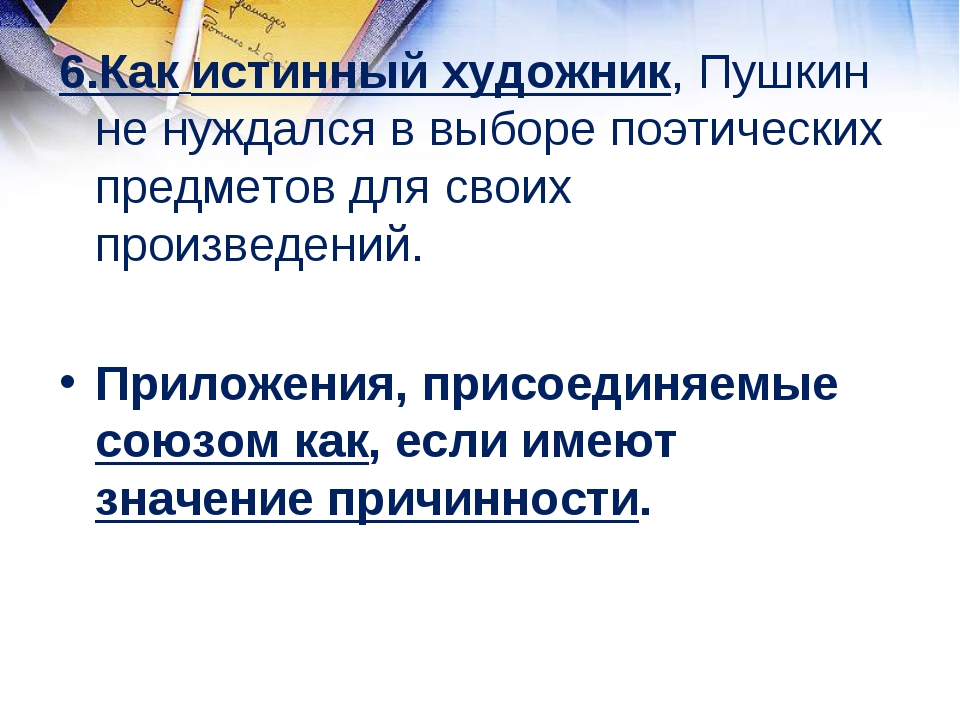 6.Как истинный художник, Пушкин не нуждался в выборе поэтических предметов дл...