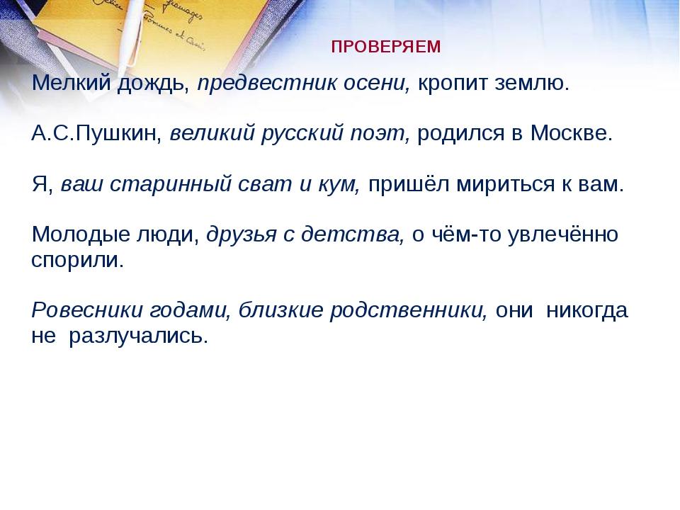 ПРОВЕРЯЕМ Мелкий дождь, предвестник осени, кропит землю. А.С.Пушкин, великий...