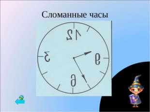 Сломанные часы