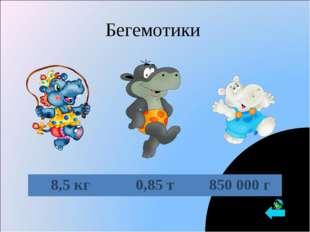 Бегемотики 8,5 кг0,85 т850 000 г