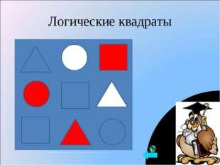 Логические квадраты