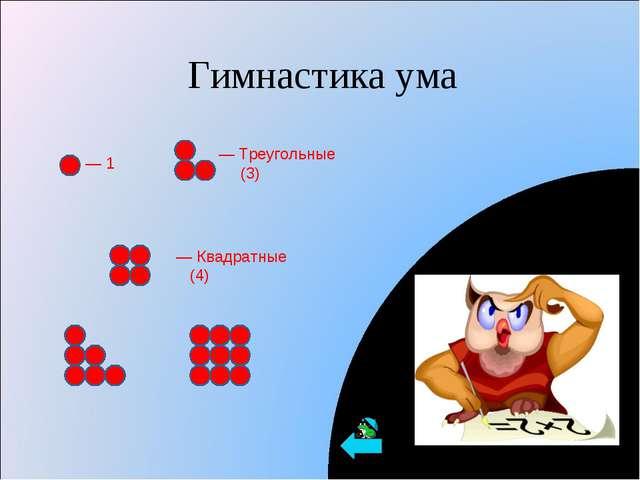 — Квадратные (4) — Треугольные (3) Гимнастика ума — 1