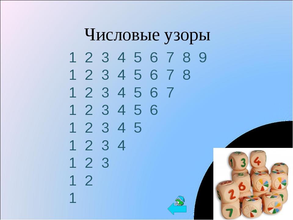 Числовые узоры 1 2 3 4 5 6 7 8 9 1 2 3 4 5 6 7 8 1 2 3 4 5 6 7 1 2 3 4 5 6 1...