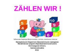 ZÄHLEN WIR ! Муниципальное бюджетное образовательное учреждение Михайловская