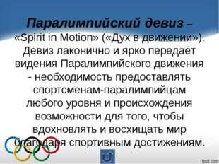 !Ура – мы долго ждали и дождались! 7 марта церемония открытия паралимпийских